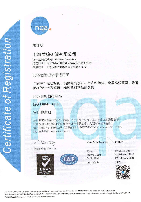 ISO-14000-20180207.jpg